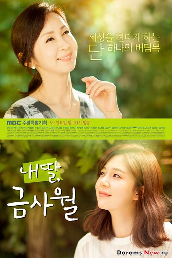 My-Daughter-Geum-Sa-Wol-Poster1