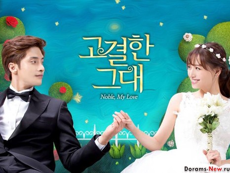 Noble, My Love 1