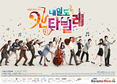 Tomorrow-Cantabile-Poster