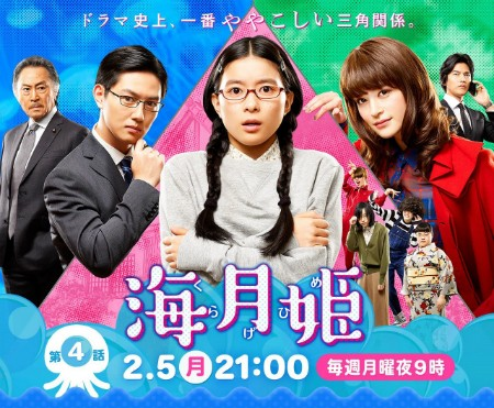 Princess Jellyfish 2018