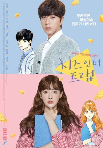 Cheese in the trap film