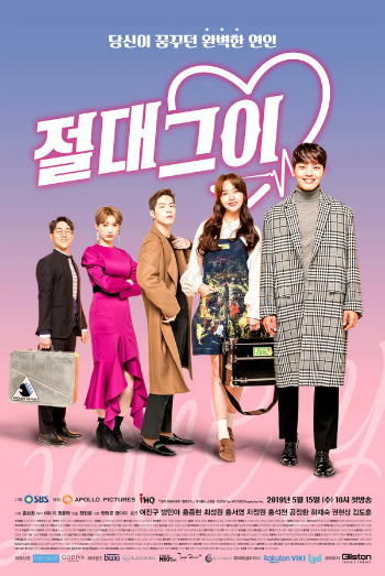 Absolute Boyfriend Korea